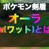 【ポケモン剣盾】オーラ・W(ワット)の使い道/購入場所まとめ