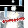 銀のノスタルヂア~宮沢賢治物語~天盤の章~ 3,4ページアップします。