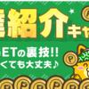 ポイントインカムお友達紹介キャンペーン中!3000Pもらえちゃう!更に初回ポイント交換でもれなく500円分!