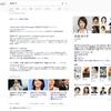 Instagramと検索すると石田ゆり子が出て来て癒される