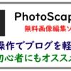 ブログ軽量化に必須!PhotoScapeXで簡単に一括画像編集!