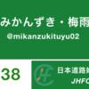 日本道路好団と少しのお知らせ