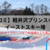 【口コミ】軽井沢プリンスホテルイーストスキー場に幼児連れで行ってきました。