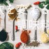 自炊を変える調味料