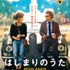 # 126 【音楽が好きになる、人生を彩る素敵な映画!】「はじまりのうた」