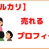 【メルカリ】売れるプロフィールの定型文(テンプレート)。