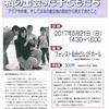 フォト・ジャーナリストの安田菜津紀さん講演会を開催します!
