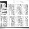 産経新聞をはじめとしてうそを垂れ流している「慰安婦問題」の情報