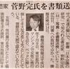 都知事選から見えてきたこと&鳩山由紀夫のブーメラン