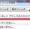 Adblock Plus 2.2 リリース(の日本語訳)