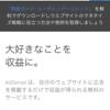 【2017年4月】Google AdSense│申し込みから審査の承認まで
