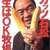 ガッツ石松(がっつ いしまつ)