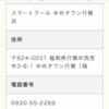 iPhone・iPad・iPod修理のスマートクールゆめタウン行橋店が3/25OPEN致します!!