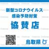2020年7月16日(木) #鳥取 #コロナ コロナ感染防止対策実施中! エル・オフィス
