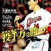 今日のカープ本:『広島アスリートマガジン 2019年9月号[投手力で勝つ! ]』