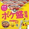 【ポケ盛り牛ドンセット】吉野家とポケモンがコラボ!今話題の商品を食べてみた!