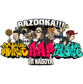 8月31日(金)Zepp名古屋開催 『BSスカパー! BAZOOKA!!! 第14回高校生RAP選手権 in NAGOYA』出場者16名を発表!