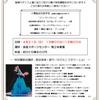 『第34回 浪速舞踏会』特別講習会「ポジションの違いを理解しよう!」の内容♪