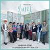 【Wanna One覚書】2018年10月末~11月第2週