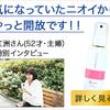 女性の加齢臭対策はミストで新生活習慣始めよう!