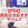 【PS4】子供向けのおすすめゲームソフト5選!みんなで一緒に楽しめるゲームも紹介!