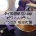 タイ国際航空A380ビジネスクラス(スタッガードシート)。バンコク-成田の旅