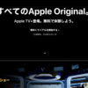 Apple TV+とは何なのか?
