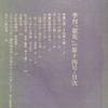 季刊 銀花 No.014 1973年夏 漆=その用と美/裂れのいのち