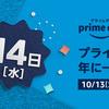 Amazon Prime Day まとめ