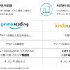 【amazon】プライムリーディングで注意するべき事【タブ、スマホ使用時】