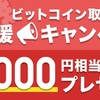 ビットポイント口座開設で3000円分のビットコインプレゼント!
