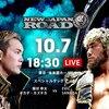 10.7 新日本プロレス NEW JAPAN ROAD 後楽園 ツイート解析