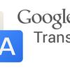 グーグル翻訳がさらに進化した社会で、我々は英語を学ぶ必要があるのか?