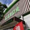横浜市泉区 パーラーカンダに行ってきました