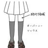 靴下の長さロングオアショート?