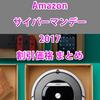 Amazonサイバーマンデー2017目玉商品やスマホ関連商品の割引後価格 まとめ