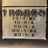 【変更あり】7月のお休みのお知らせ