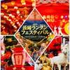 『2020長崎ランタンフェスティバル前夜祭』