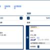 ゴールデンウィークに香港旅行行くことにしました~特典航空券より普通にチケット買った方がお得でした