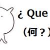スペイン語で『何?』は、『 ¿ Que ? 』。。。