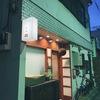 根津の日本酒小料理屋「多田」で生誕を祝ってもらう
