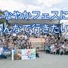 高知開催のしなやかフェスにみんなで行きたい!