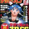テックウィン ゲーム雑誌 プレミアランキング30