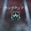 【APEX】FPS初心者もプラチナ帯へ