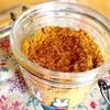 スパイス6種の自家製カレー粉
