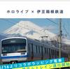 伊豆箱根鉄道大雄山線 架線トラブルで全線運休 運転見合わせ!振替輸送
