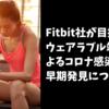 Fitbit社が目指すウェアラブル端末によるコロナ感染症の早期発見について