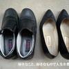 【靴公開】ミニマリストが持ってる靴4足ぜんぶ見せます