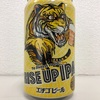 新潟 エチゴビール RISE UP IPA