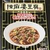 陳麻婆豆腐!